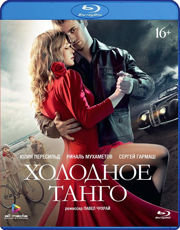 Холодное танго (Blu-ray)В фильме Холодное танго главный герой чудом избежал смерти, чтобы вернуться в дом, где родился. В дом, в котором теперь живет любовь всей его жизни. Но надежда на счастье оборачивается страшным открытием. Его возлюбленная &amp;ndash; дочь его врага.<br>