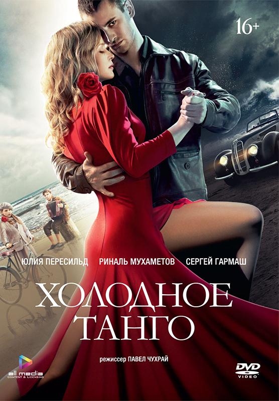Холодное танго (DVD)В фильме Холодное танго главный герой чудом избежал смерти, чтобы вернуться в дом, где родился. В дом, в котором теперь живет любовь всей его жизни. Но надежда на счастье оборачивается страшным открытием. Его возлюбленная &amp;ndash; дочь его врага.<br>