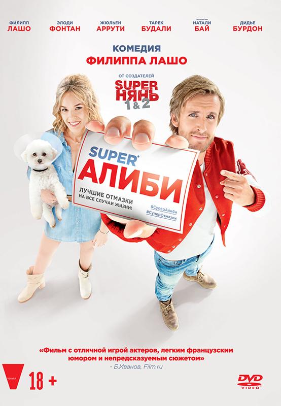 SuperАлиби (DVD) Alibi.com