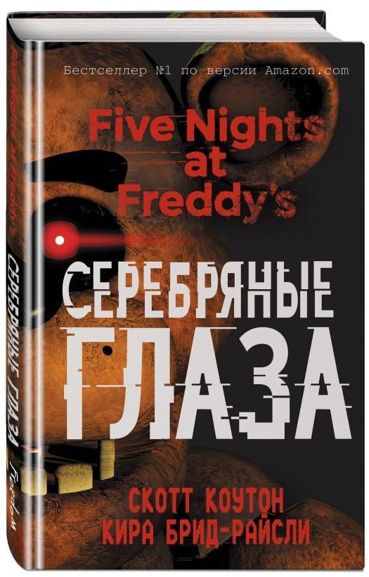 Five Nights At Freddy's: Серебряные глаза фото