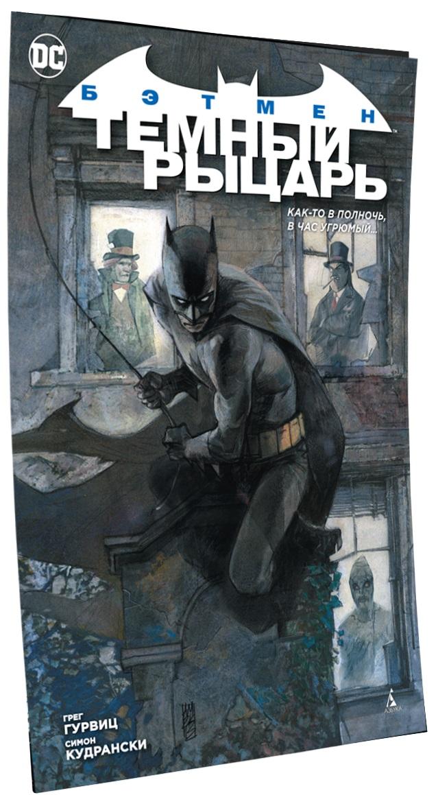 Комикс Бэтмен: Темный рыцарь – Как-то в полночь, в час угрюмый