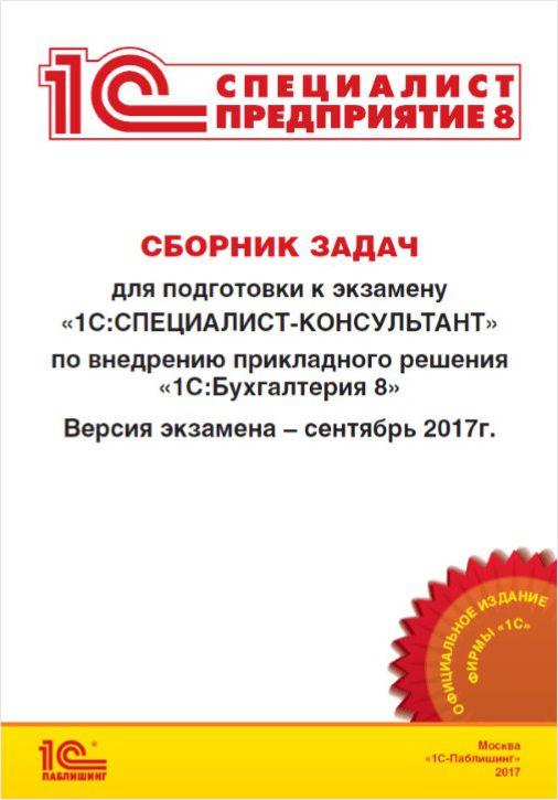 Сборник задач для подготовки к экзамену «1С:Специалист-консультант» по внедрению прикладного решения «Бухгалтерия предприятия 8» (сентябрь 2017) (цифровая версия) (Цифровая версия) 1 с бухгалтерия 8