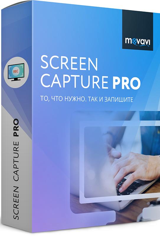 Movavi Screen Capture Pro 9. Бизнес лицензия [Цифровая версия] (Цифровая версия)Movavi Screen Capture PRO – это удобная программа для захвата экрана, которая пригодится вам в ведении бизнеса. С ее помощью вы сможете записать любую онлайн-презентацию, вебинары и видеозвонки с партнерами или коллегами в Skype в отличном качестве.<br>
