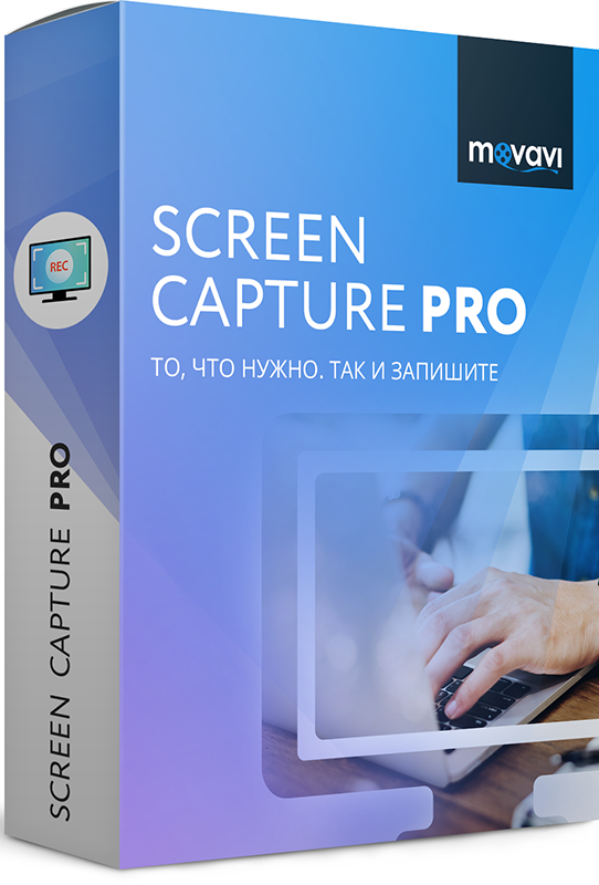 Movavi Screen Capture Pro для Mac 5. Бизнес лицензия (Цифровая версия) movavi game capture 5 бизнес лицензия цифровая версия