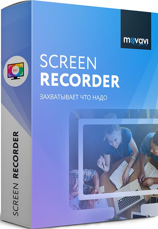 Movavi Screen Recorder для Mac 5. Персональная лицензия (Цифровая версия)