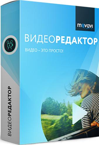 Movavi Видеоредактор для Mac 5. Персональная лицензия (Цифровая версия)