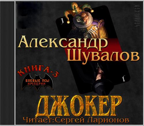 Боевые псы империи: Джокер. Книга 3 (Цифровая версия)Аудиокнига Александра Шувалова Джокер &amp;ndash; третья книга цикла Боевые псы империи.<br>