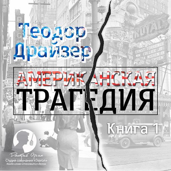 Драйзер Теодор Американская трагедия. Книга 1 (цифровая версия) (Цифровая версия)