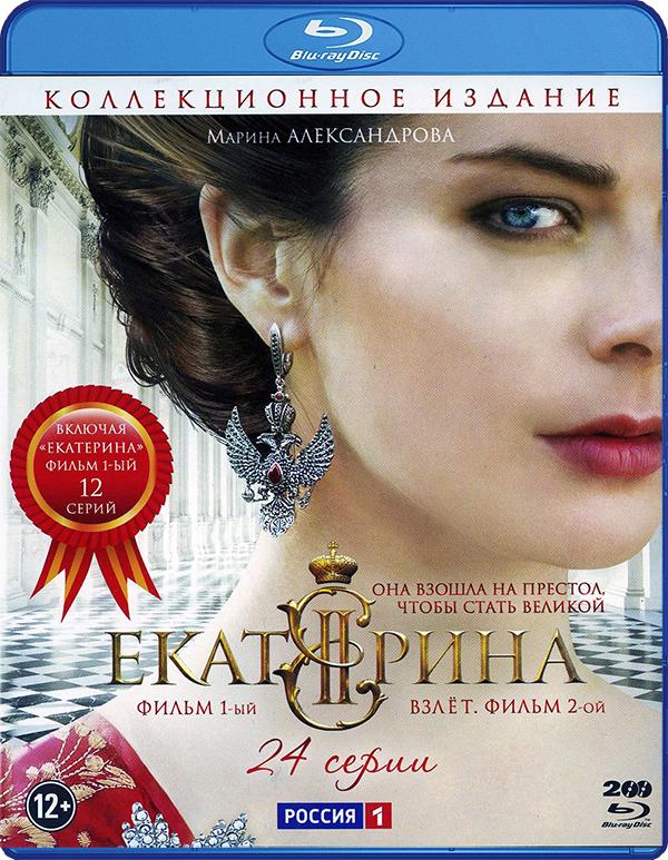 Екатерина + Екатерина: Взлет (24 серии) (2 Blu-ray) екатерина