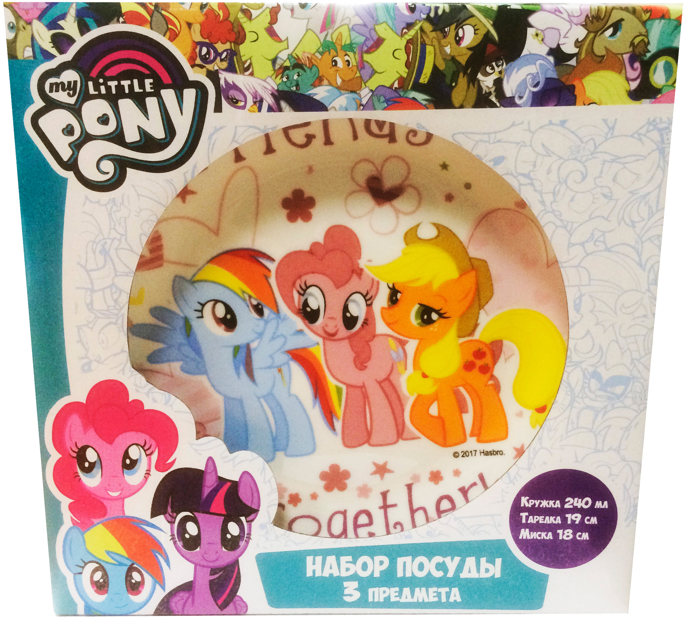 Набор посуды My Little Pony