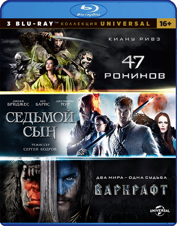 Коллекция Universal: 47 Ронинов, Седьмой сын, Варкрафт (3 Blu-ray) 47 Ronin / Seventh Son / WarcraftВ сборник фильмов Universal вошли фильмы: 47 Ронинов, Седьмой сын и Варкрафт.<br>