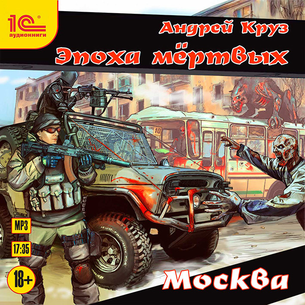 Эпоха мертвых: Москва (цифровая версия) (Цифровая версия)