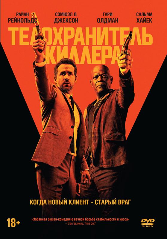 Телохранитель киллера (DVD) The Hitman's Bodyguard
