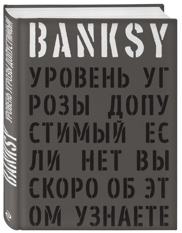 Banksy:Уровень угрозы допустимый – Если нет вы скоро об этом узнаете