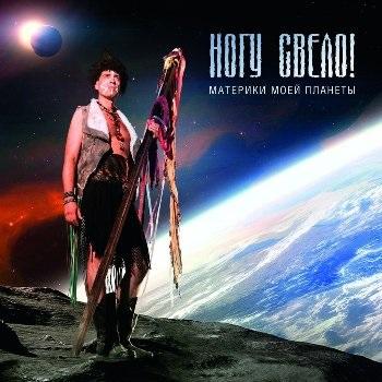 Ногу Свело! – Материки Моей Планеты (CD)