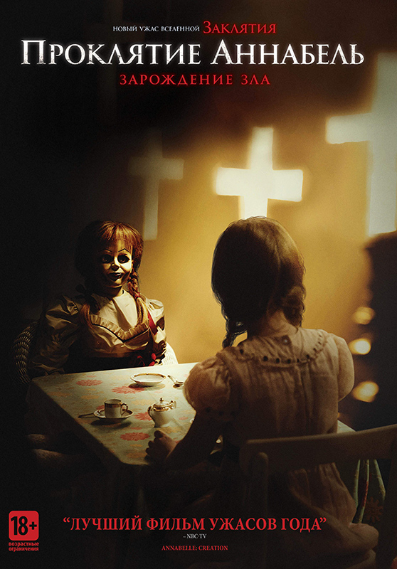 Проклятие Аннабель: Зарождение зла (DVD) дом dvd