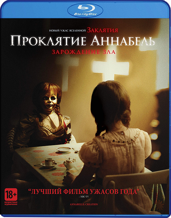 Проклятие Аннабель: Зарождение зла (Blu-ray) проигрыватель blu ray lg bp450 черный