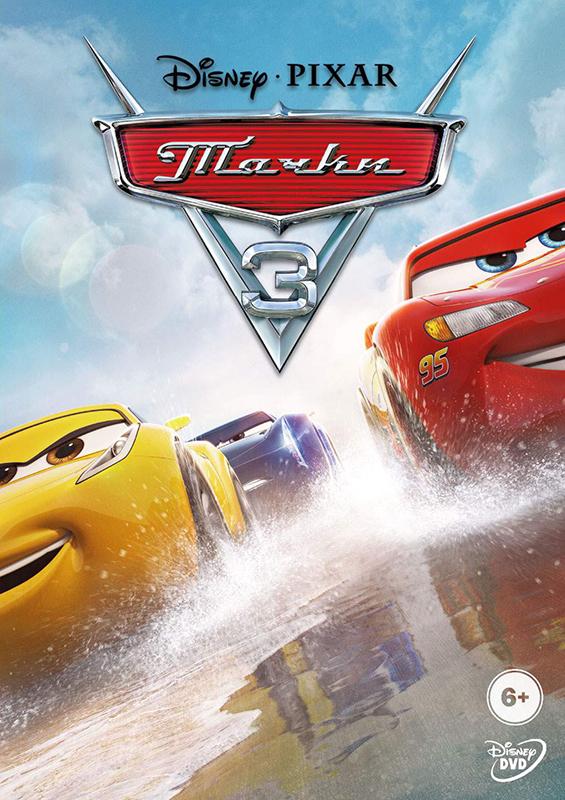 Тачки 3 (DVD) Cars 3Встречайте самого знаменитого гонщика всех времен, легенду гоночного трека Молнию Маккуина – звезду анимационной картины Тачки 3! Его ждут захватывающие приключения, где он встретит новых друзей, а также поймет, что не только скорость и мощность мотора делают гонщика чемпионом.<br>