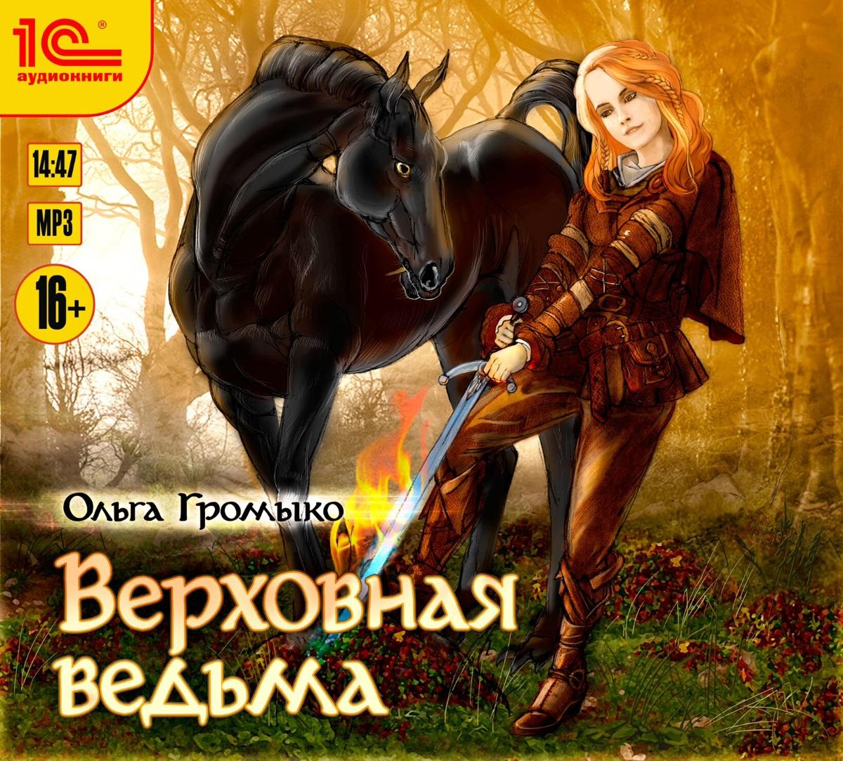 Ольга Громыко Верховная ведьма (цифровая версия) (Цифровая версия)