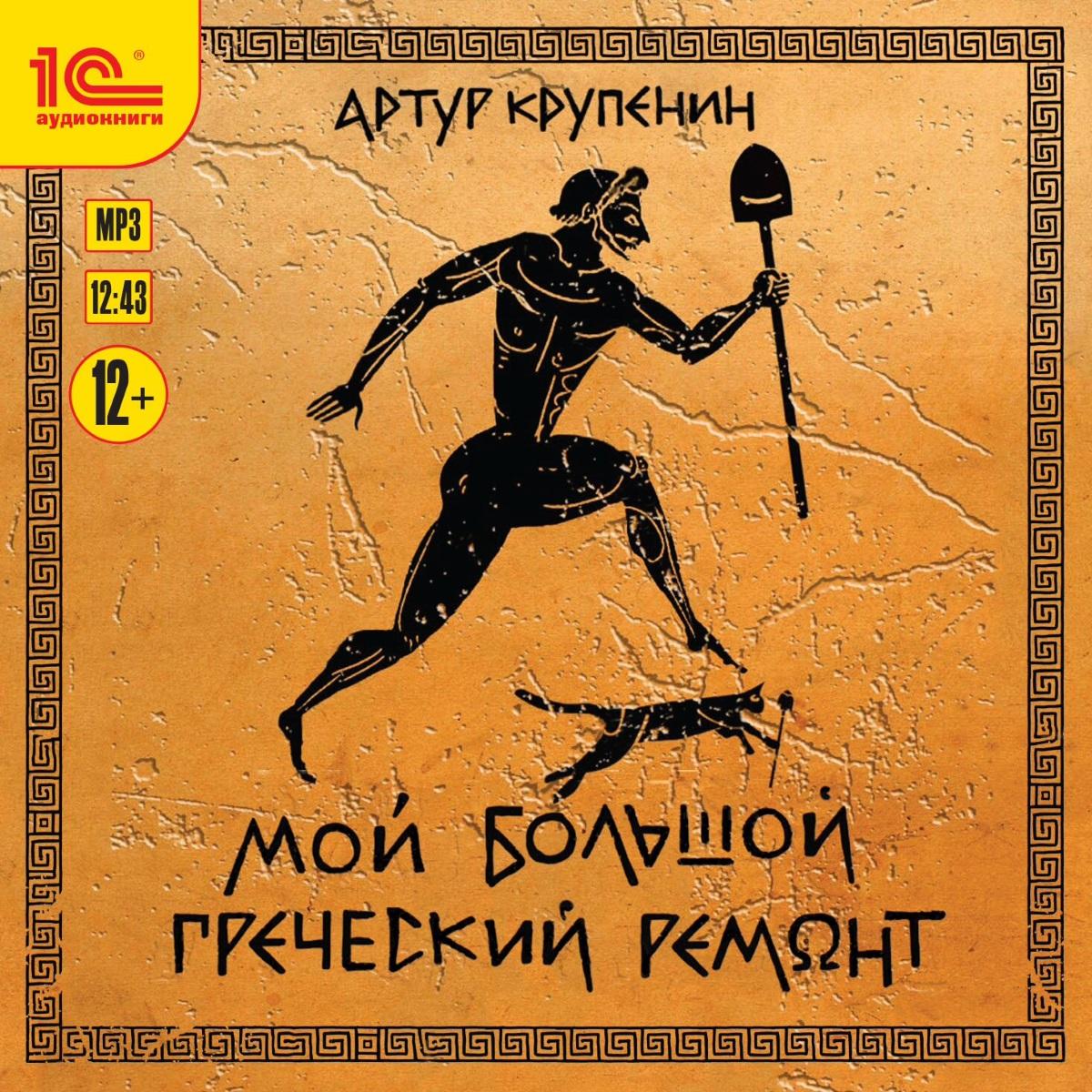 Мой большой греческий ремонт (Цифровая версия)Мой большой греческий ремонт – увлекательный роман-воспоминание Артура Крупенина о жизни в греческой провинции.<br>