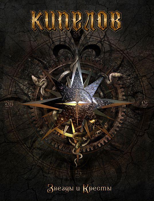 обмани свой вес cd Кипелов – Звезды и Кресты. Deluxe Edition (CD)