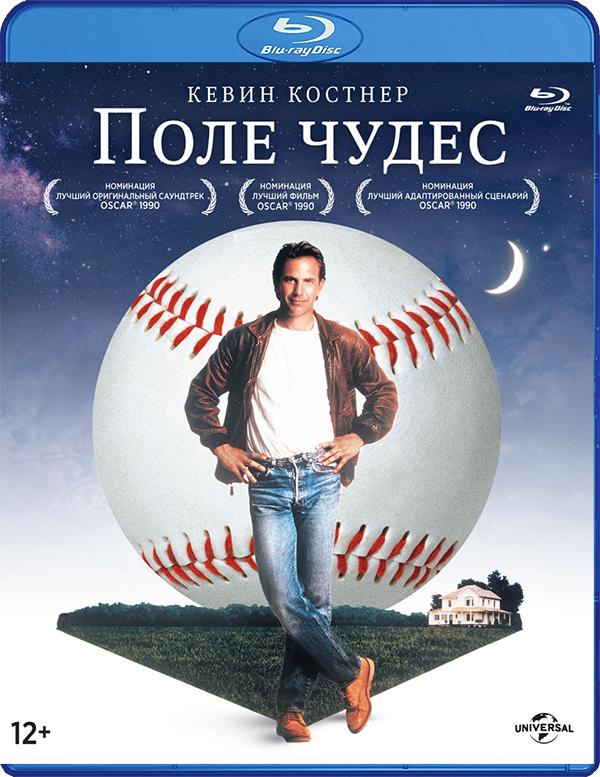 Поле чудес (Blu-ray)