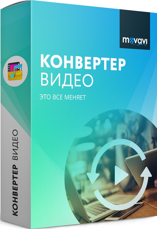 Movavi Конвертер Видео 18. Бизнес лицензия (Цифровая версия)Movavi Конвертер Видео – простая в использовании программа для изменения формата любых медиафайлов. Загружайте видео, аудио и даже изображения, выбирайте нужный формат и начинайте конвертацию – результат вы получите уже через несколько секунд.<br>