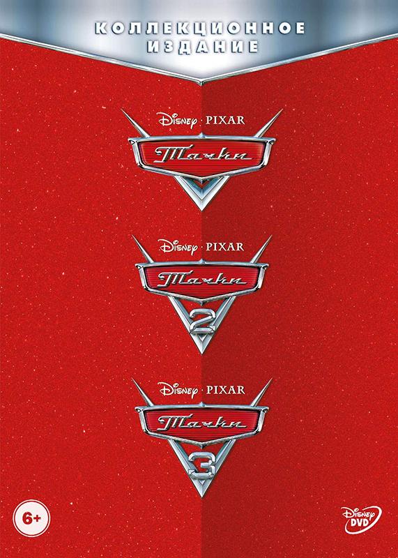 Тачки: Трилогия (3 DVD) Cars / Cars 2 / Cars 3В сборник Тачки: Трилогия вошли сразу три увлекательных и драйвовых мультфильма, созданных на студии Pixar!<br>