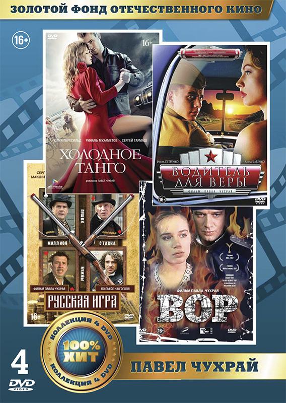 Золотой фонд отечественного кино. Павел Чухрай (4 DVD) холодное танго dvd