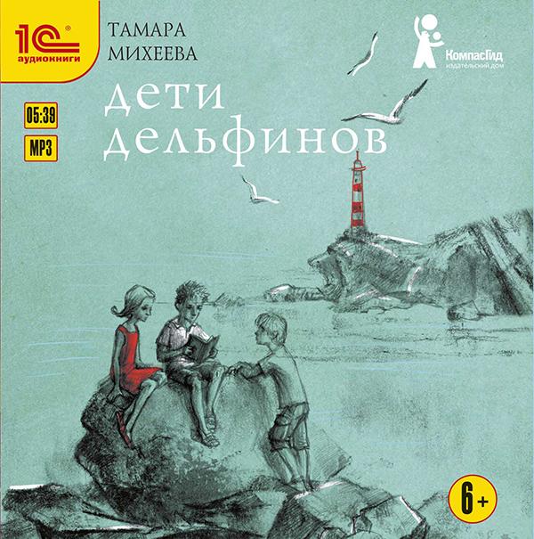 Дети дельфинов (Цифровая версия)Аудиокнига Дети дельфинов Тамары Михеевой &amp;ndash; приключенческая фантастическая повесть.<br>