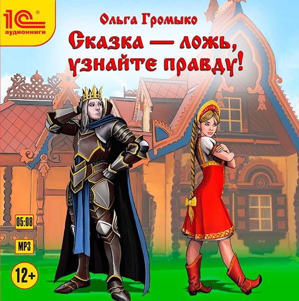 Сказка – ложь, узнайте правду!Аудиокнигу Сказка &amp;ndash; ложь, узнайте правду! составили две повести, в которых обыгрываются альтернативные сюжеты со знаменитыми героями русского фольклора.<br>