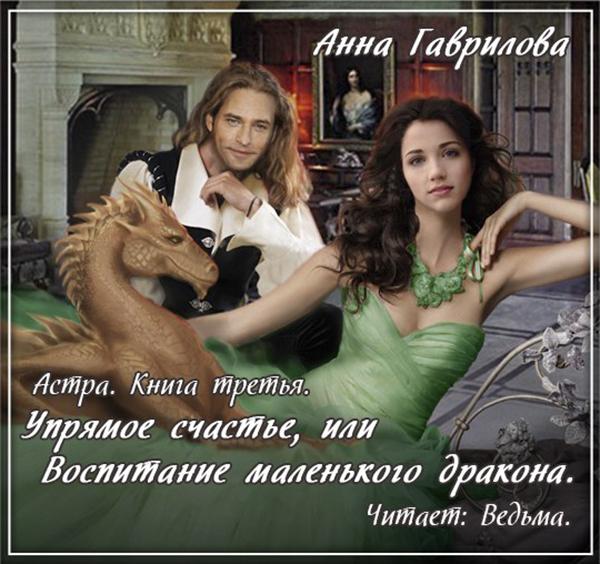 Гаврилова Анна Астра: Упрямое счастье, или Воспитание маленького дракона. Книга 3 (цифровая версия) (Цифровая версия) иоланта гаврилова счастье