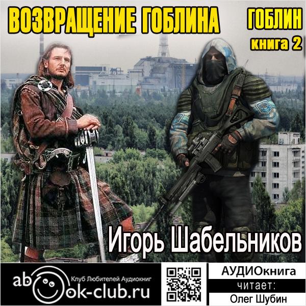 Шабельников Игорь Гоблин: Возвращение Гоблина. Книга 2 (Цифровая версия)