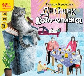 Дневник кото-сапиенсаАудиокнига Дневник кото-сапиенса – детская проза Тамары Крюковой.<br>