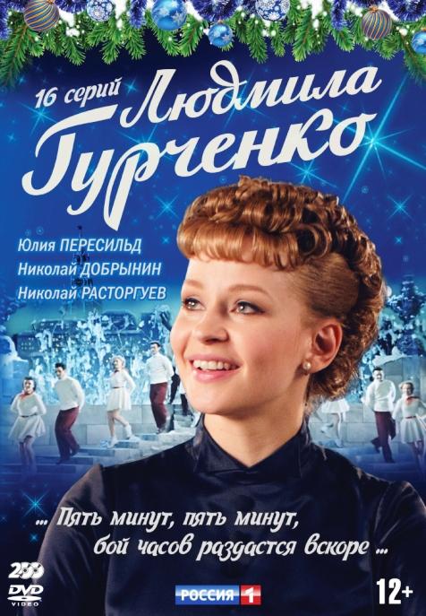 Людмила Гурченко (Серии 1-16) (2 DVD) блокада 2 dvd
