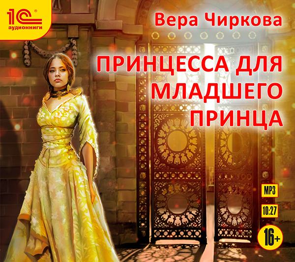 Вера Чиркова Личный секретарь: Принцесса для младшего принца (Цифровая версия)