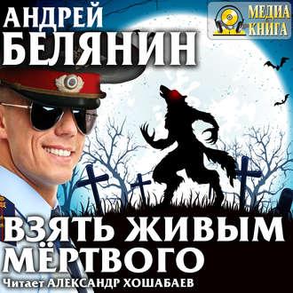 Белянин Андрей Взять живым мёртвого