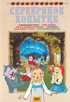 Серебряное копытце. Сборник мультфильмов (региональное издание) (DVD)