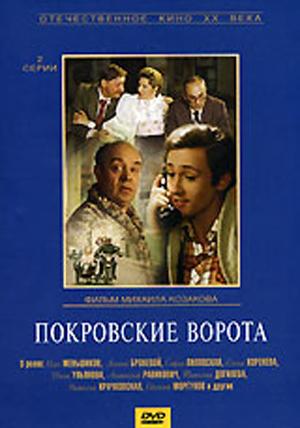 Покровские ворота (региональное издание) (DVD) гаражные ворота б у в луганской обл