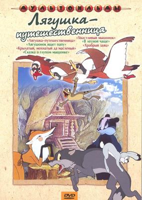 Лягушка-путешественница. Сборник мультфильмов (региональное издание) (DVD) жили были сборник мультфильмов региональноеиздание