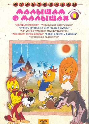 Малышам о малышах. Выпуск 1 (региональное издание) (DVD) чиполлино заколдованный мальчик сборник мультфильмов 3 dvd полная реставрация звука и изображения