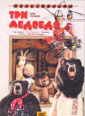 Три Медведя. Сборник мультфильмов (региональное издание) (DVD) три медведя три медведя кофточка happy animals молочная с мишкой