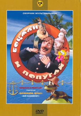 Боцман и попугай. Сборник мультфильмов (региональное издание) (DVD) в зоопарке ремонт сборник мультфильмов