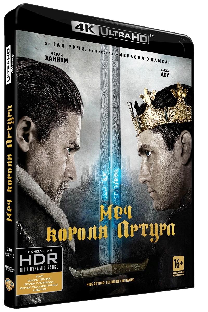 Меч короля Артура (Blu-Ray 4K Ultra HD) letoyvan замок меч короля артура