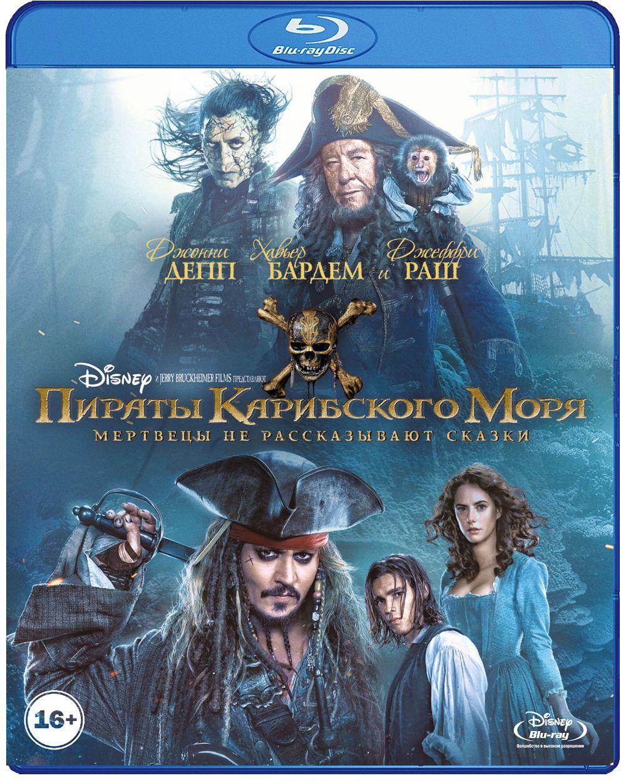Пираты Карибского моря: Мертвецы не рассказывают сказки (Blu-ray) Pirates of the Caribbean: Dead Men Tell No TalesВ фильме Пираты Карибского моря: Мертвецы не рассказывают сказки, исчерпавший свою удачу капитан Джек Воробей обнаруживает, что за ним охотится его старый неприятель, ужасный капитан Салазар и его призрачные пираты. Они только что сбежали из Дьявольского треугольника и намерены уничтожить всех пиратов, включая Джека.<br>