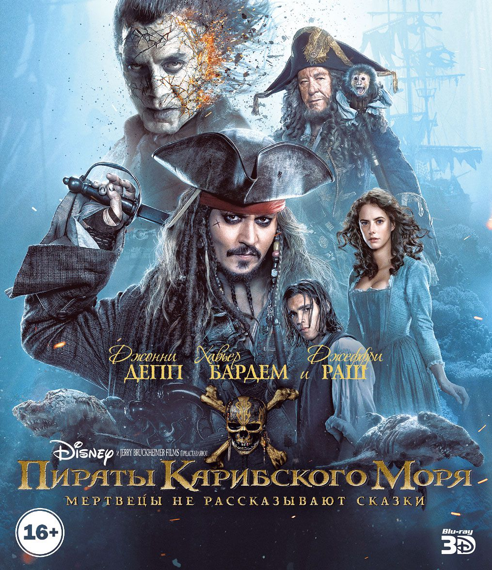 Пираты Карибского моря: Мертвецы не рассказывают сказки (Blu-ray 3D + 2D) Pirates of the Caribbean: Dead Men Tell No TalesВ фильме Пираты Карибского моря: Мертвецы не рассказывают сказки, исчерпавший свою удачу капитан Джек Воробей обнаруживает, что за ним охотится его старый неприятель, ужасный капитан Салазар и его призрачные пираты. Они только что сбежали из Дьявольского треугольника и намерены уничтожить всех пиратов, включая Джека.<br>
