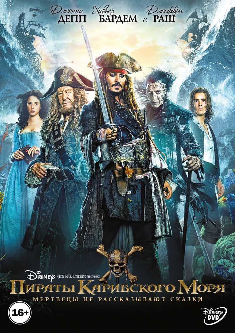 Пираты Карибского моря: Мертвецы не рассказывают сказки (DVD) Pirates of the Caribbean: Dead Men Tell No TalesВ фильме Пираты Карибского моря: Мертвецы не рассказывают сказки, исчерпавший свою удачу капитан Джек Воробей обнаруживает, что за ним охотится его старый неприятель, ужасный капитан Салазар и его призрачные пираты. Они только что сбежали из Дьявольского треугольника и намерены уничтожить всех пиратов, включая Джека.<br>