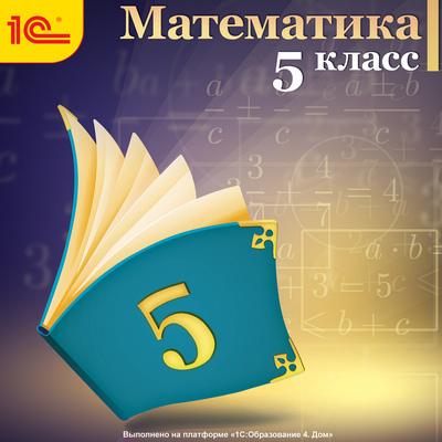Математика, 5 класс  [Цифровая версия] (Цифровая версия) обучающие диски 1с паблишинг 1с школа математика 1 4 кл тесты