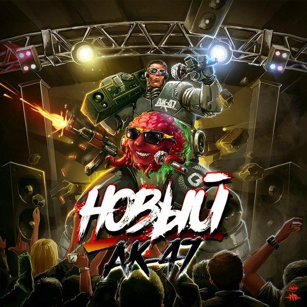 АК-47 – Новый (CD)На «Новом» альбоме нашлось место для 12 треков. Среди гостей – Ямыч, Tip и Baller.<br>
