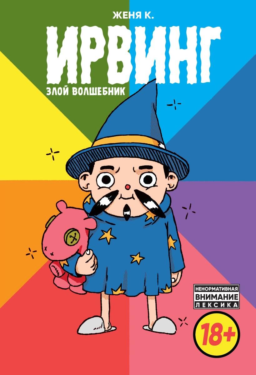 Евгений Киямов Комикс Ирвинг: Злой волшебник